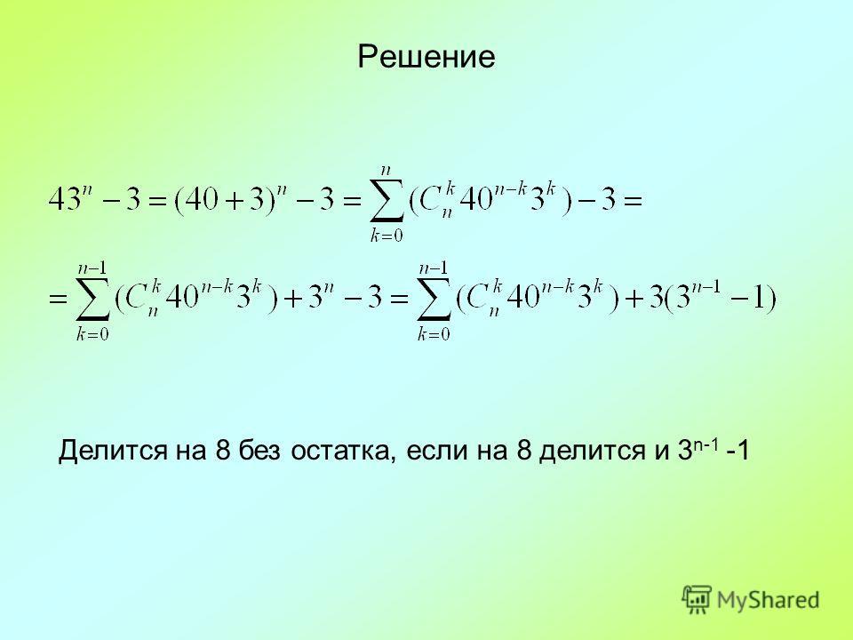 Решение Делится на 8 без остатка, если на 8 делится и 3 n-1 -1