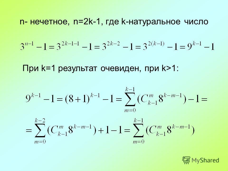 n- нечетное, n=2k-1, где k-натуральное число При k=1 результат очевиден, при k>1: