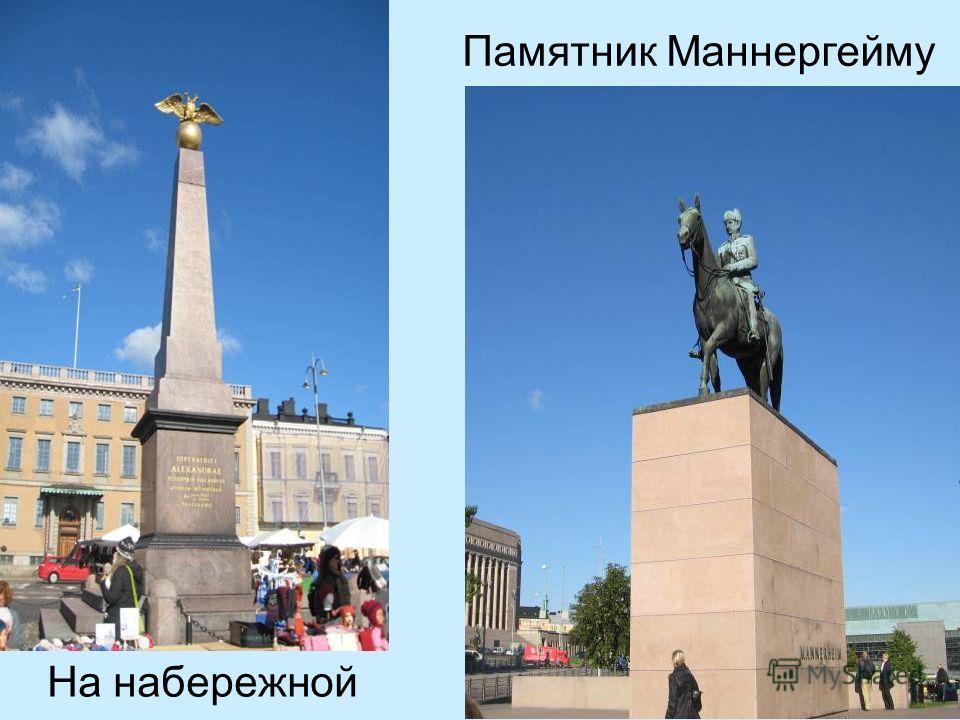 На набережной Памятник Маннергейму