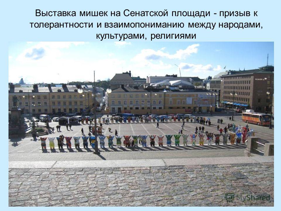 Выставка мишек на Сенатской площади - призыв к толерантности и взаимопониманию между народами, культурами, религиями