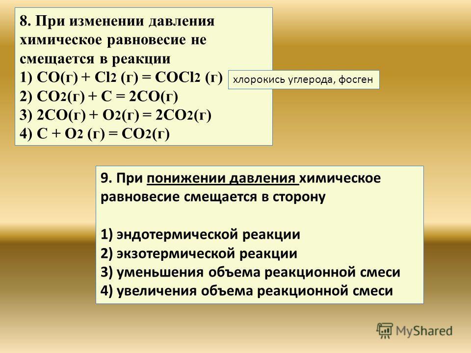 8. При изменении давления химическое равновесие не смещается в реакции 1) СО(г) + Сl 2 (г) = СОСl 2 (г) 2) СО 2 (г) + С = 2СО(г) 3) 2СО(г) + О 2 (г) = 2СО 2 (г) 4) С + О 2 (г) = СО 2 (г) 9. При понижении давления химическое равновесие смещается в сто