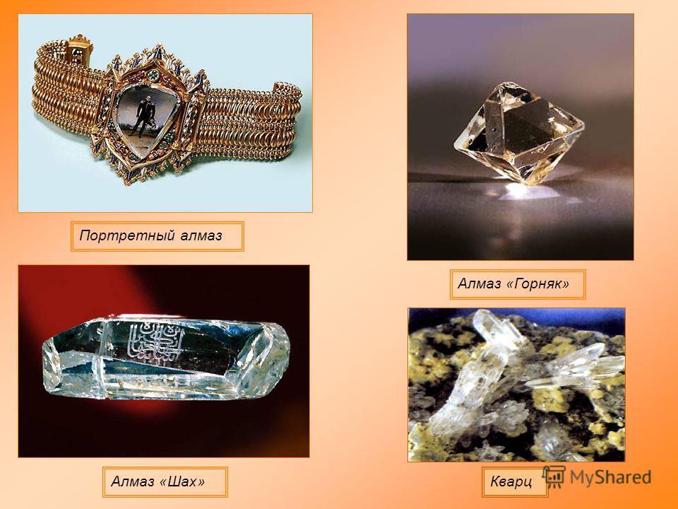 Портретный алмаз Алмаз «Шах» Алмаз «Горняк» Кварц
