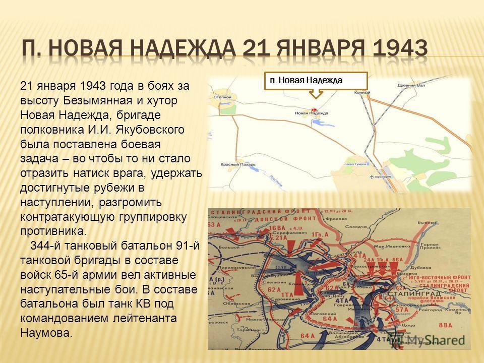 21 января 1943 года в боях за высоту Безымянная и хутор Новая Надежда, бригаде полковника И.И. Якубовского была поставлена боевая задача – во чтобы то ни стало отразить натиск врага, удержать достигнутые рубежи в наступлении, разгромить контратакующу