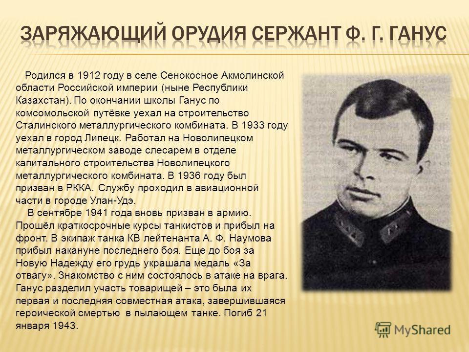 Родился в 1912 году в селе Сенокосное Акмолинской области Российской империи (ныне Республики Казахстан). По окончании школы Ганус по комсомольской путёвке уехал на строительство Сталинского металлургического комбината. В 1933 году уехал в город Липе