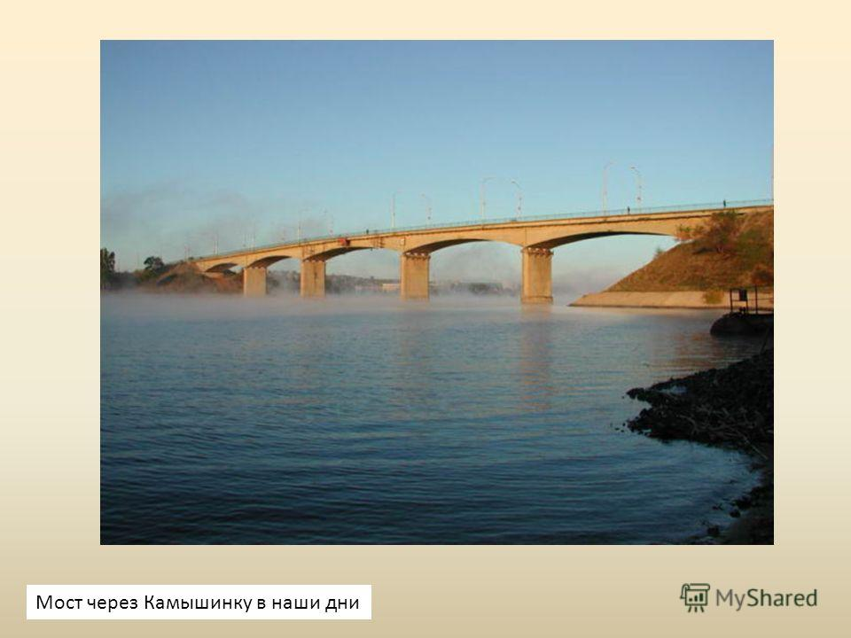 Мост через Камышинку в наши дни