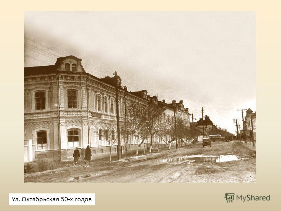 Ул. Октябрьская 50-х годов