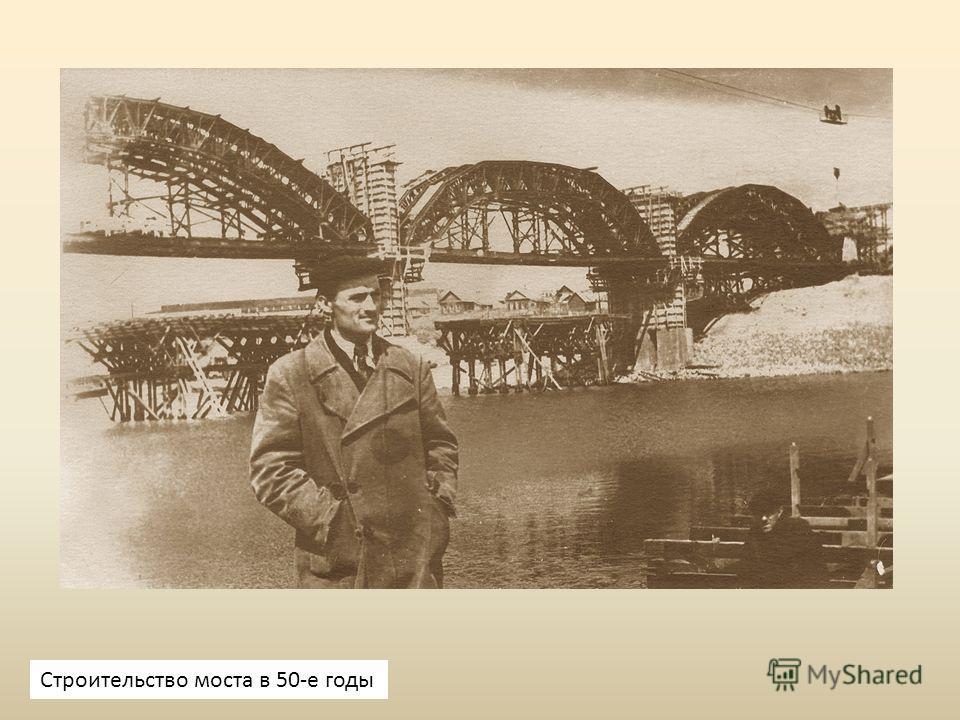 Строительство моста в 50-е годы