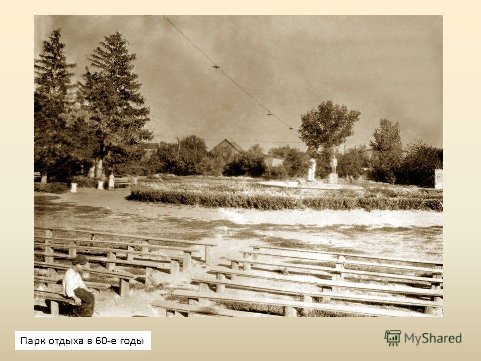 Парк отдыха в 60-е годы