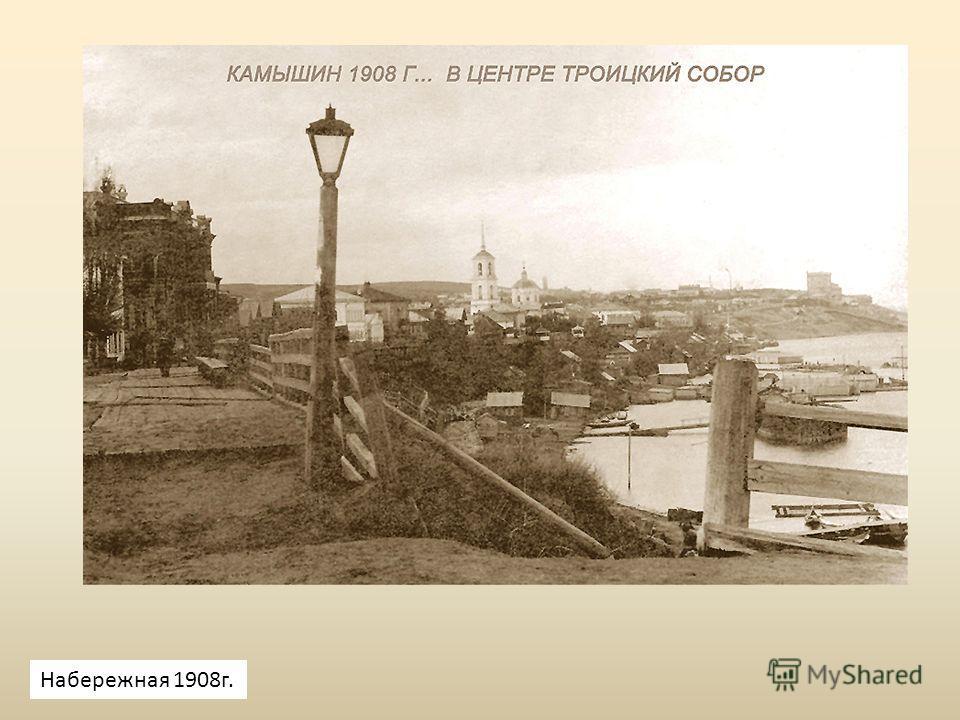 Набережная 1908г.