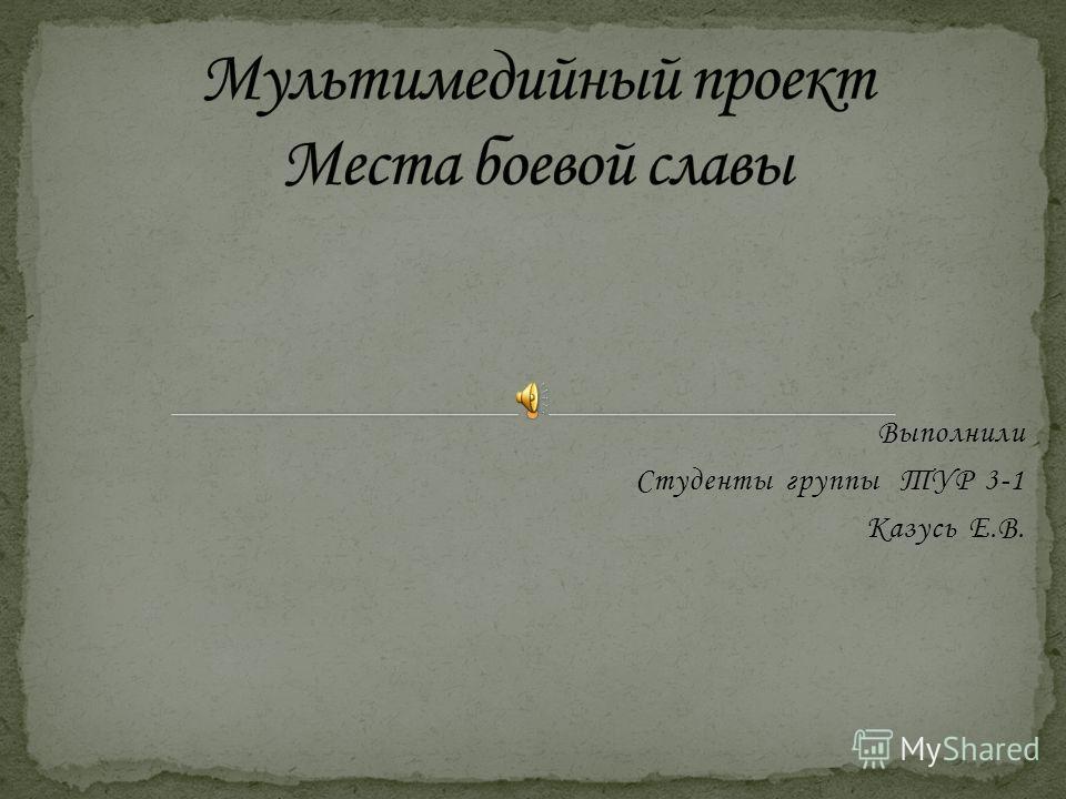 Выполнили Студенты группы ТУР 3-1 Казусь Е.В.