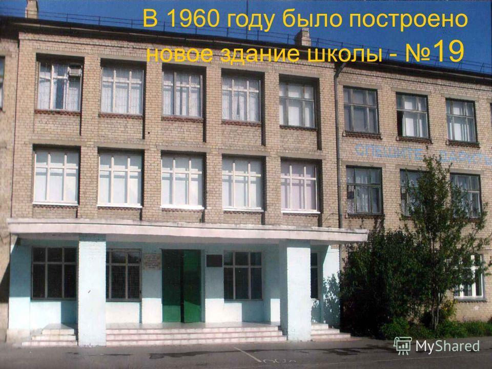 В 1960 году было построено новое здание школы - 19