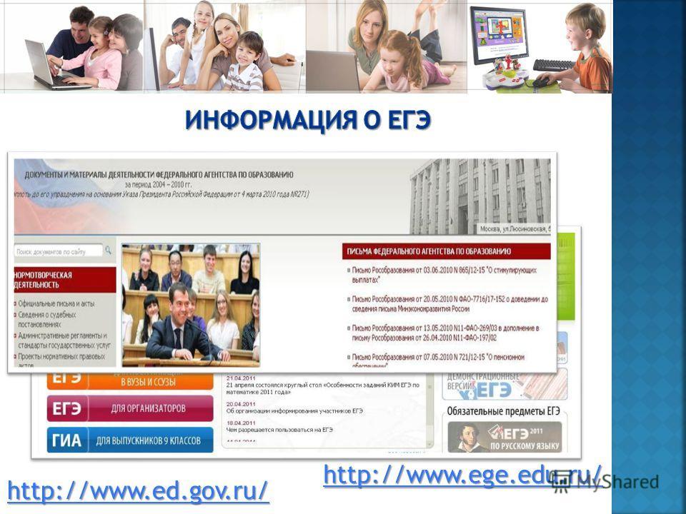 http://www.ege.edu.ru/ http://www.ed.gov.ru/