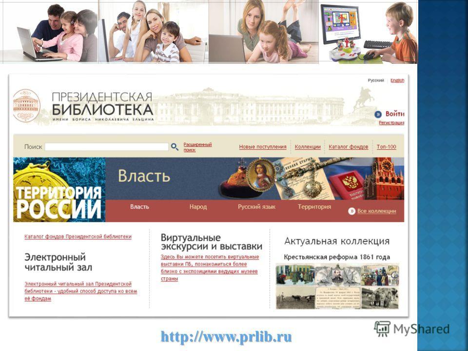 http://www.prlib.ru