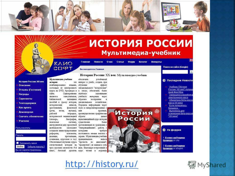 http://history.ru/
