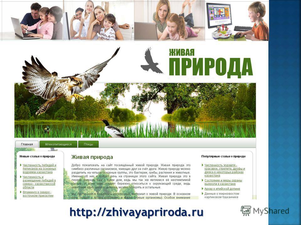 http://zhivayapriroda.ru
