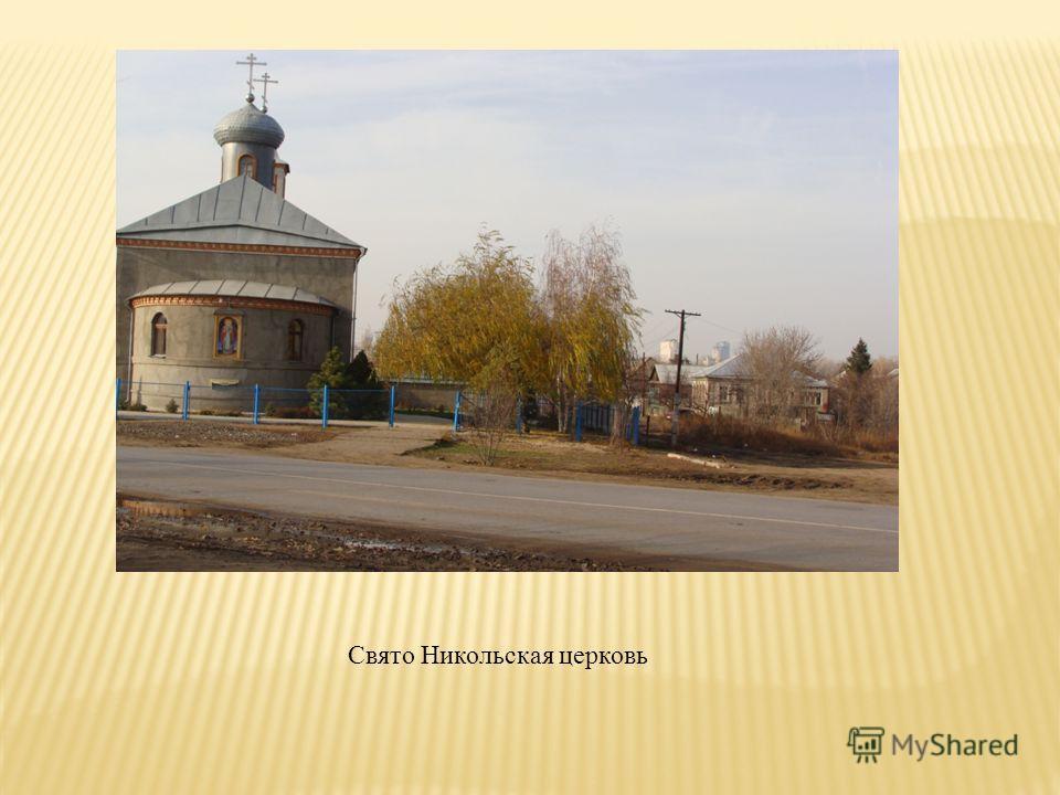 Свято Никольская церковь
