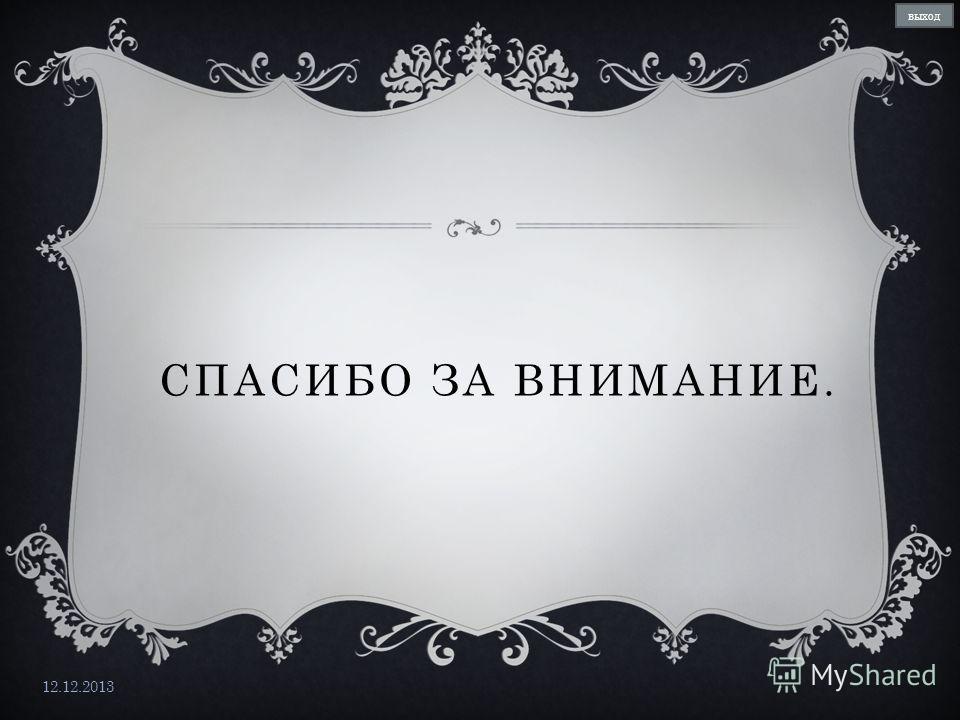 СПАСИБО ЗА ВНИМАНИЕ. выход 12.12.2013