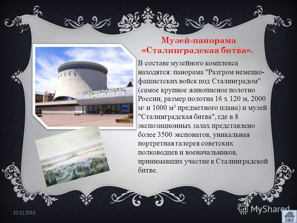 Музей-панорама «Сталинградская битва». В составе музейного комплекса находятся: панорама