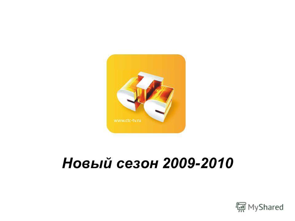 Новый сезон 2009-2010