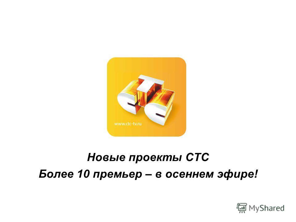 Новые проекты СТС Более 10 премьер – в осеннем эфире!