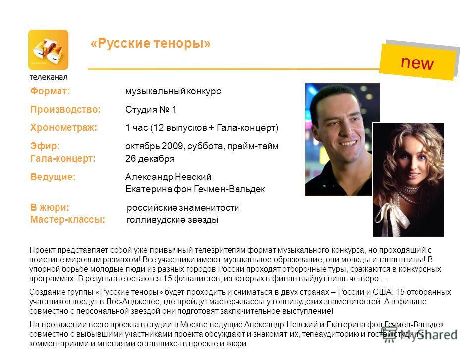 «Русские теноры» new Проект представляет собой уже привычный телезрителям формат музыкального конкурса, но проходящий с поистине мировым размахом! Все участники имеют музыкальное образование, они молоды и талантливы! В упорной борьбе молодые люди из