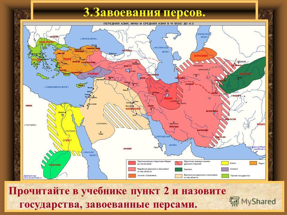 3.Завоевания персов. Прочитайте в учебнике пункт 2 и назовите государства, завоеванные персами.