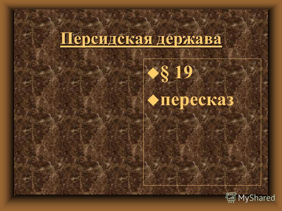 Персидская держава u § 19 u пересказ