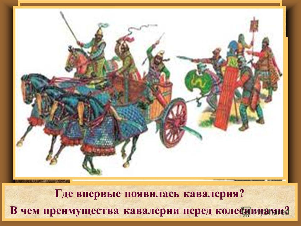 Где впервые появилась кавалерия? В чем преимущества кавалерии перед колесницами? Колесница персов. 2.Возникновение Персидского государства и его армия.
