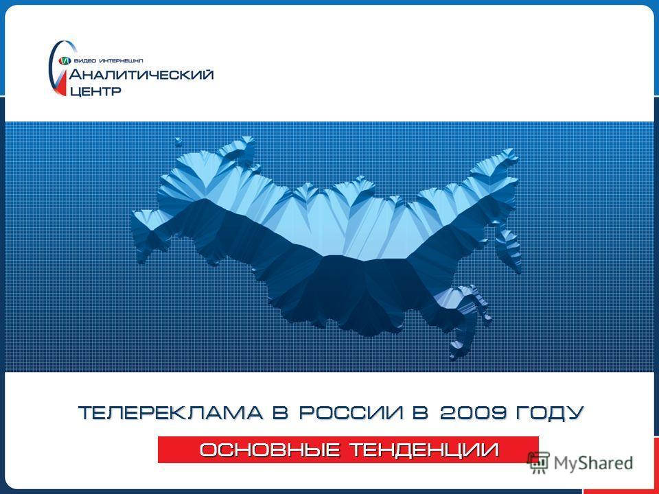ТЕЛЕРЕКЛАМА В РОССИИ В 2009 ГОДУ ОСНОВНЫЕ ТЕНДЕНЦИИ