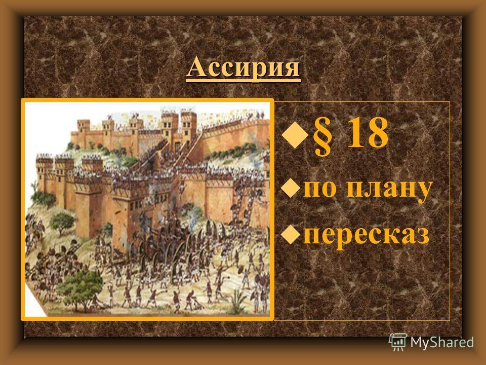 Ассирия u § 18 u по плану u пересказ