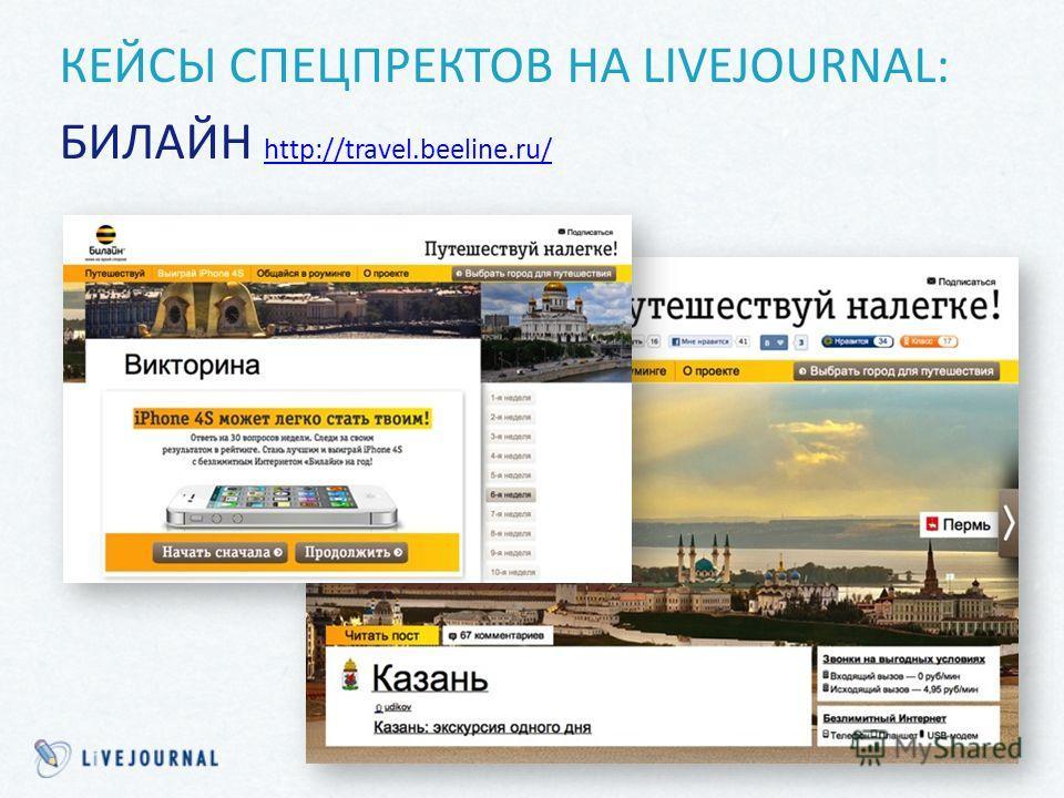 КЕЙСЫ СПЕЦПРЕКТОВ НА LIVEJOURNAL: БИЛАЙН http://travel.beeline.ru/ http://travel.beeline.ru/