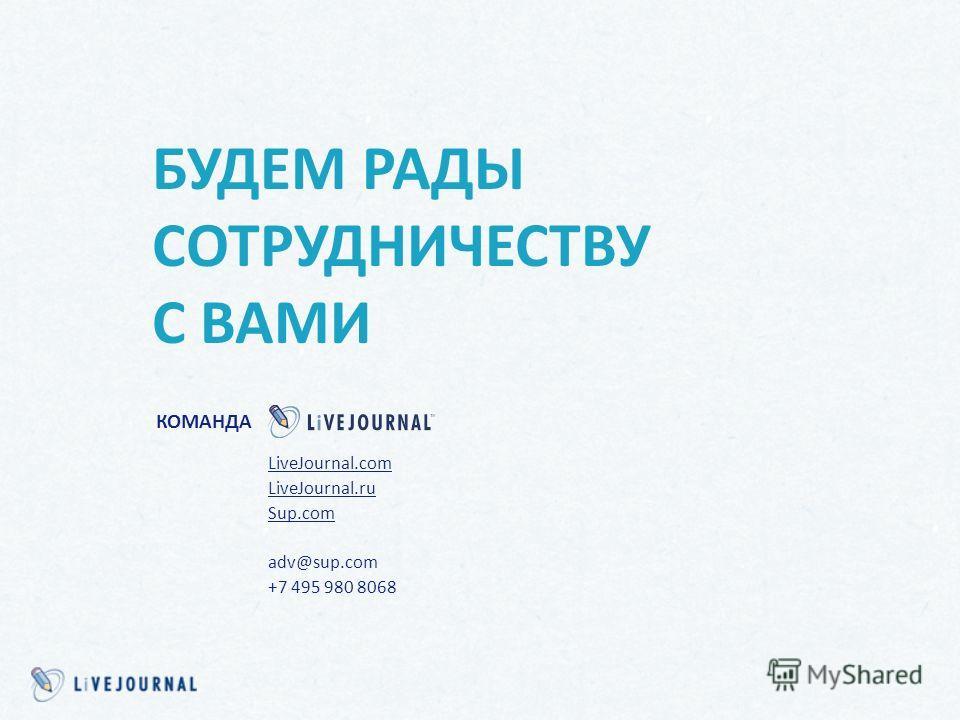 БУДЕМ РАДЫ СОТРУДНИЧЕСТВУ С ВАМИ КОМАНДА LiveJournal.com LiveJournal.ru Sup.com adv@sup.com +7 495 980 8068