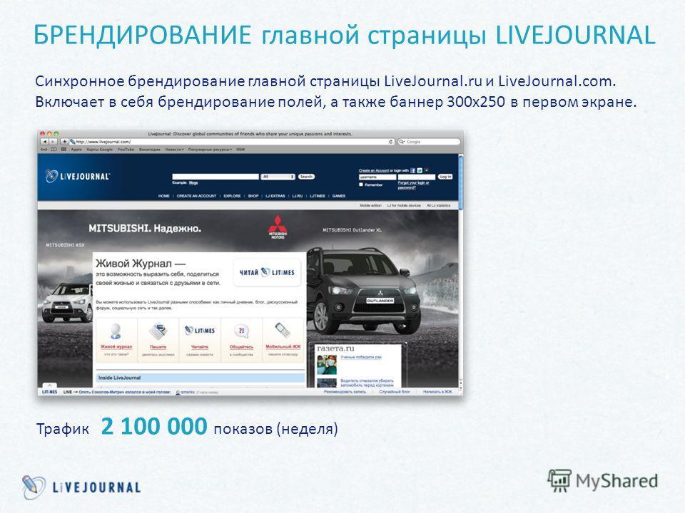 Синхронное брендирование главной страницы LiveJournal.ru и LiveJournal.com. Включает в себя брендирование полей, а также баннер 300х250 в первом экране. Б РЕНДИРОВАНИЕ главной страницы LIVEJOURNAL Трафик 2 100 000 показов (неделя)