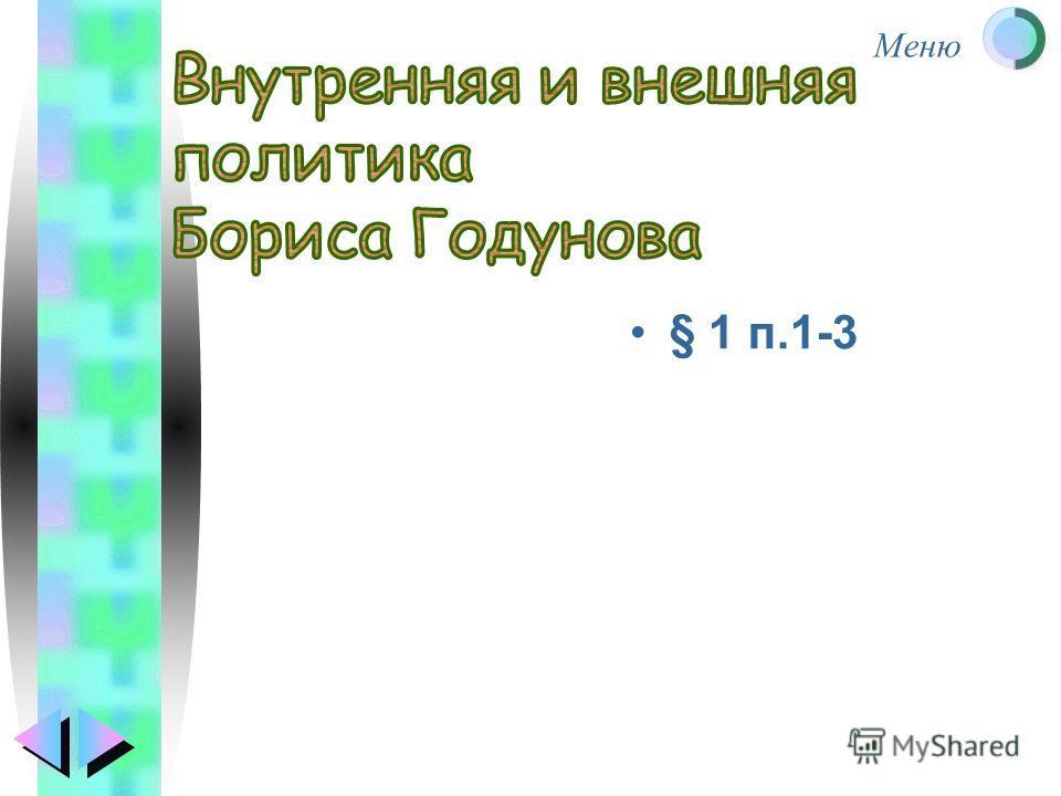 Меню § 1 п.1-3