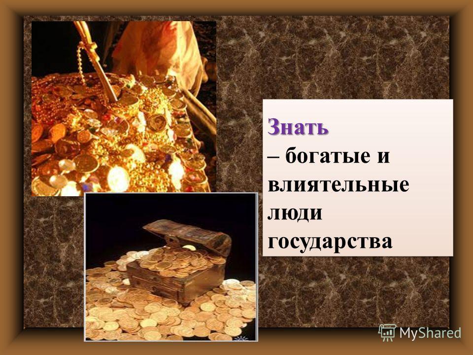 Знать Знать – богатые и влиятельные люди государства Знать Знать – богатые и влиятельные люди государства