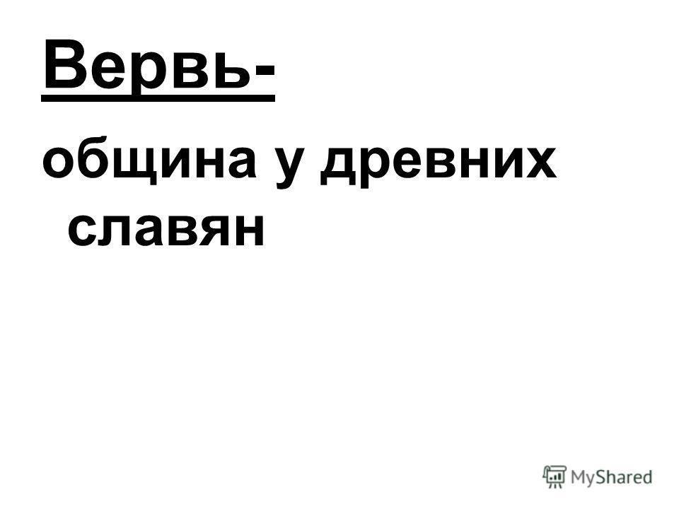 Вервь- община у древних славян