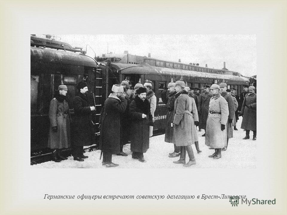 Германские офицеры встречают советскую делегацию в Брест - Литовске.