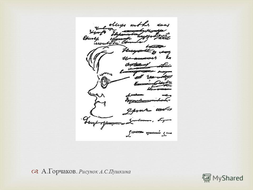 А.Горчаков. Рисунок А.С.Пушкина