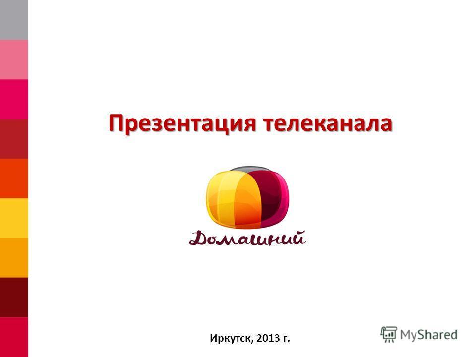 Презентация телеканала Иркутск, 2013 г.