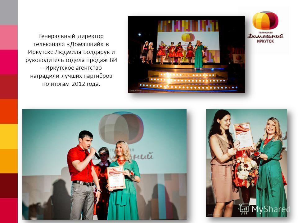 Генеральный директор телеканала «Домашний» в Иркутске Людмила Болдарук и руководитель отдела продаж ВИ – Иркутское агентство наградили лучших партнёров по итогам 2012 года.