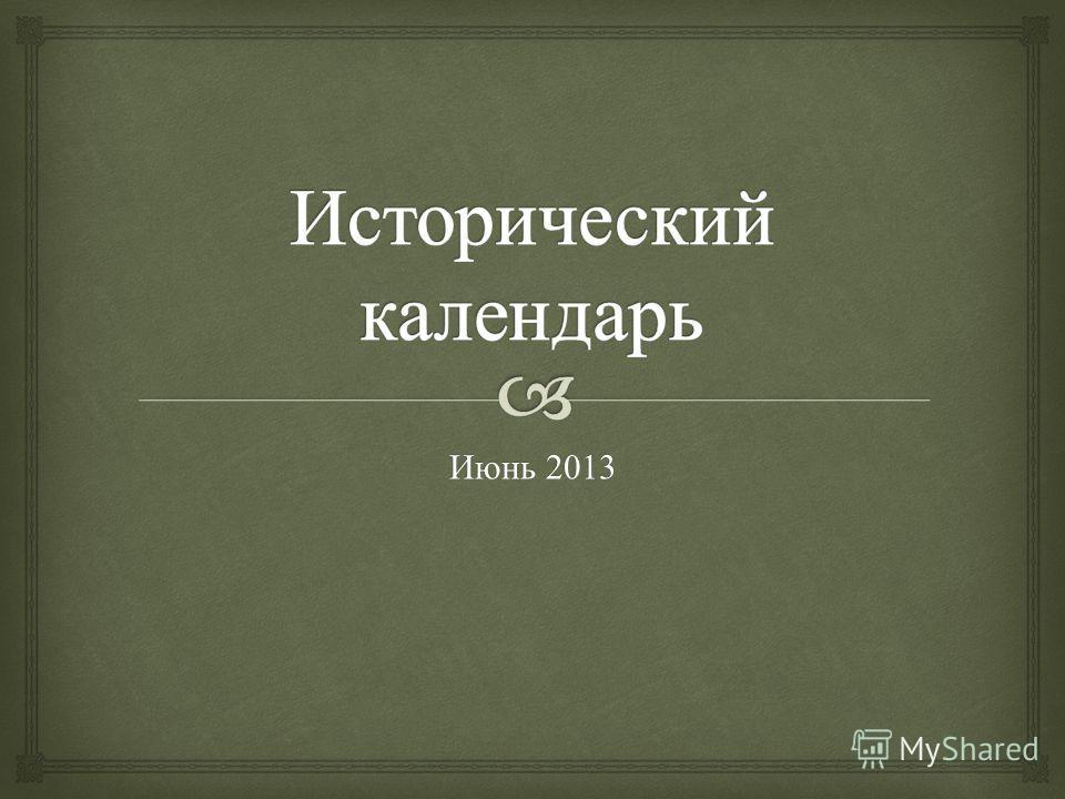 Июнь 2013