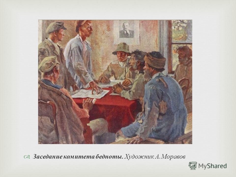 Заседание комитета бедноты. Художник А. Моравов