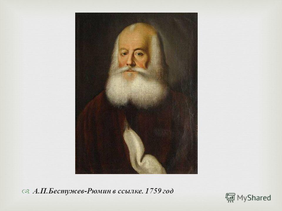 А.П.Бестужев-Рюмин в ссылке. 1759 год