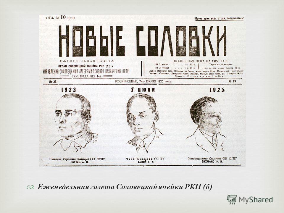 Еженедельная газета Соловецкой ячейки РКП (б)