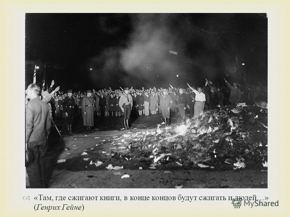 «Там, где сжигают книги, в конце концов будут сжигать и людей…» (Генрих Гейне)
