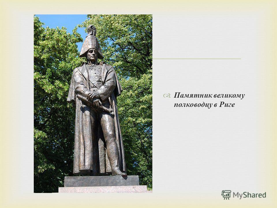 Памятник великому полководцу в Риге