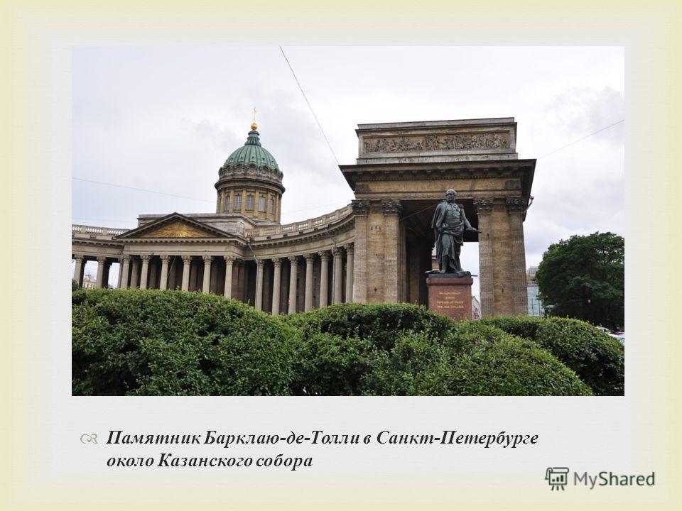 Памятник Барклаю - де - Толли в Санкт - Петербурге около Казанского собора