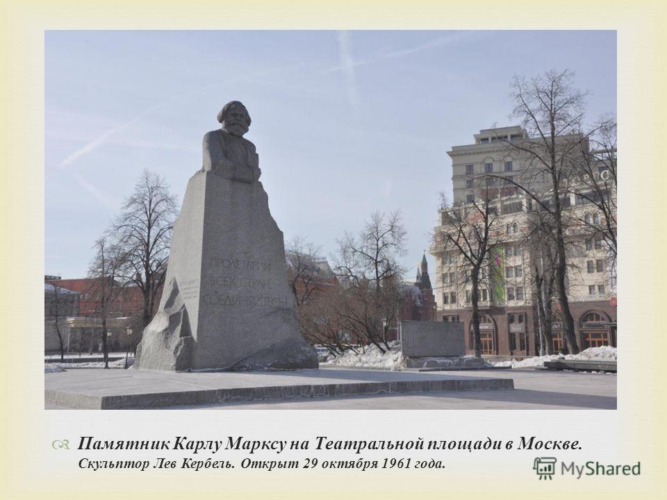 Памятник Карлу Марксу на Театральной площади в Москве. Скульптор Лев Кербель. Открыт 29 октября 1961 года.