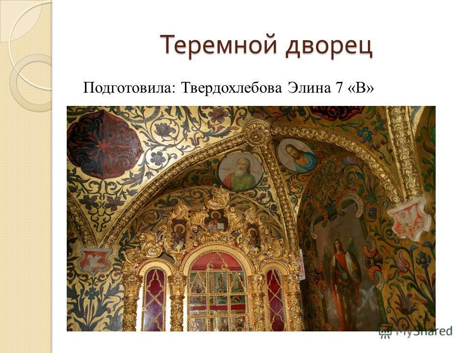 Теремной дворец Подготовила: Твердохлебова Элина 7 «В»