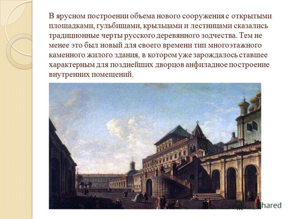 В ярусном построении объема нового сооружения с открытыми площадками, гульбищами, крыльцами и лестницами сказались традиционные черты русского деревянного зодчества. Тем не менее это был новый для своего времени тип многоэтажного каменного жилого зда